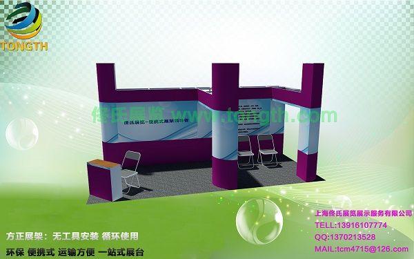 3*6m展台设计图 编号:sh3142-上海佟氏展览展示服务